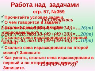 Работа над задачами стр. 57, №359 Прочитайте условие задачи. О чем говорится