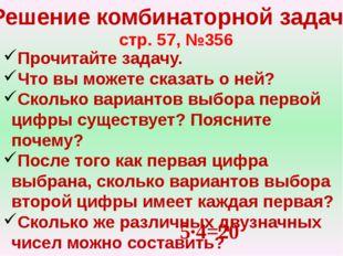 Решение комбинаторной задачи стр. 57, №356 Прочитайте задачу. Что вы можете с