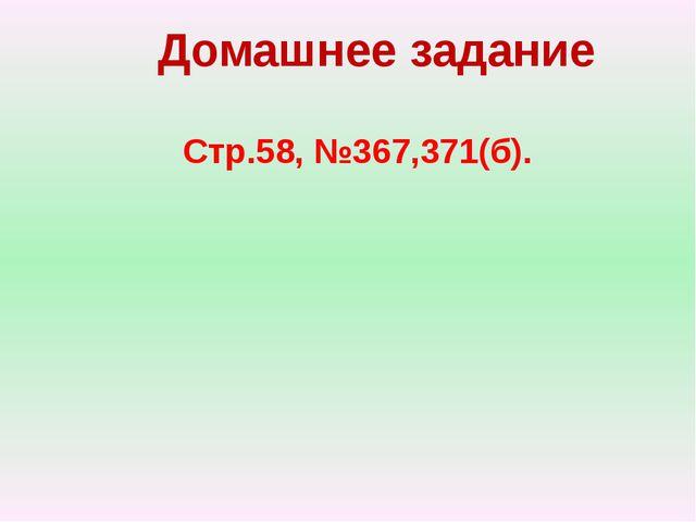 Домашнее задание Стр.58, №367,371(б).