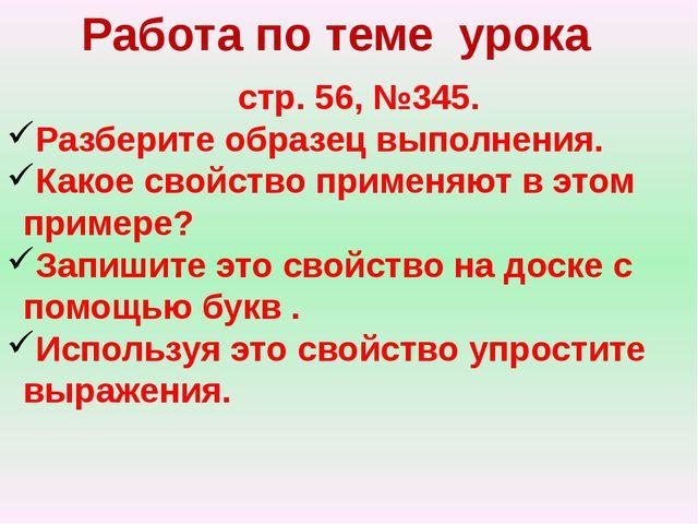 Работа по теме урока стр. 56, №345. Разберите образец выполнения. Какое свойс...