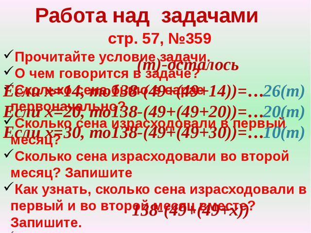 Работа над задачами стр. 57, №359 Прочитайте условие задачи. О чем говорится...