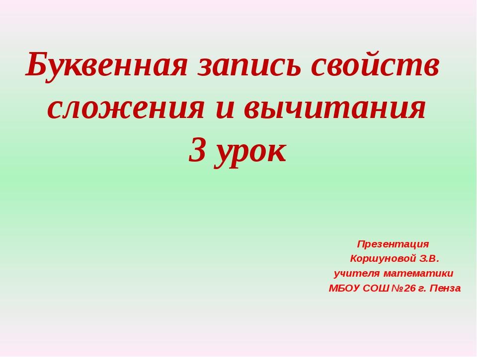 Буквенная запись свойств сложения и вычитания 3 урок Презентация Коршуновой З...