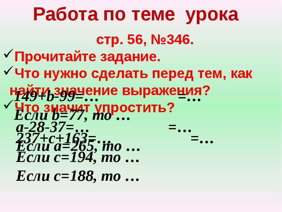 Работа по теме урока стр. 56, №346. Прочитайте задание. Что нужно сделать пер...