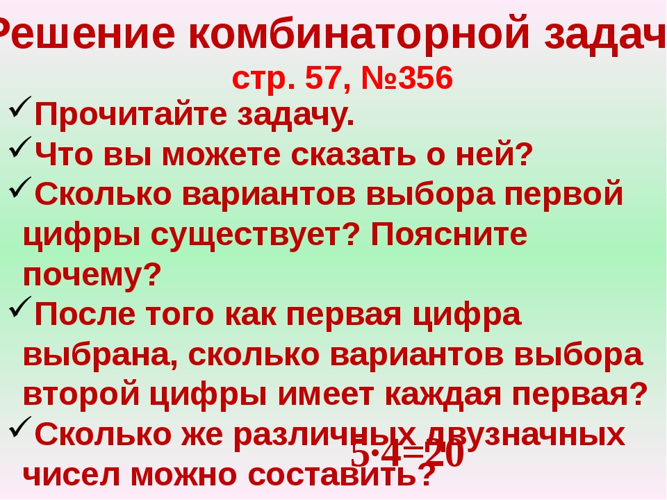Решение комбинаторной задачи стр. 57, №356 Прочитайте задачу. Что вы можете с...