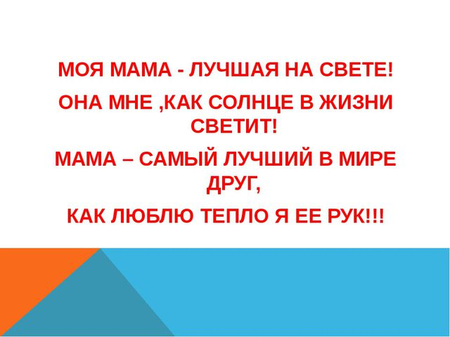 МОЯ МАМА - ЛУЧШАЯ НА СВЕТЕ! ОНА МНЕ ,КАК СОЛНЦЕ В ЖИЗНИ СВЕТИТ! МАМА – САМЫЙ...