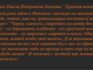 """Сказ Павла Петровича Бажова """"Хрупкая веточка"""". В нем речь идет о Митюхе, ма"""