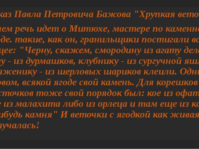 """Сказ Павла Петровича Бажова """"Хрупкая веточка"""". В нем речь идет о Митюхе, ма..."""