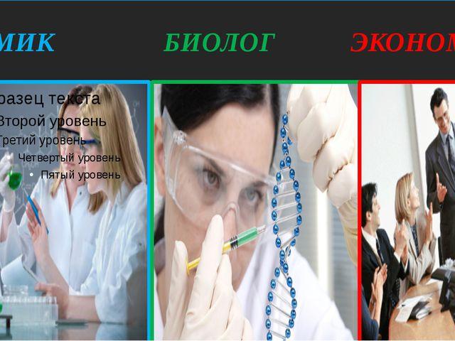 ХИМИК БИОЛОГ ЭКОНОМИСТ
