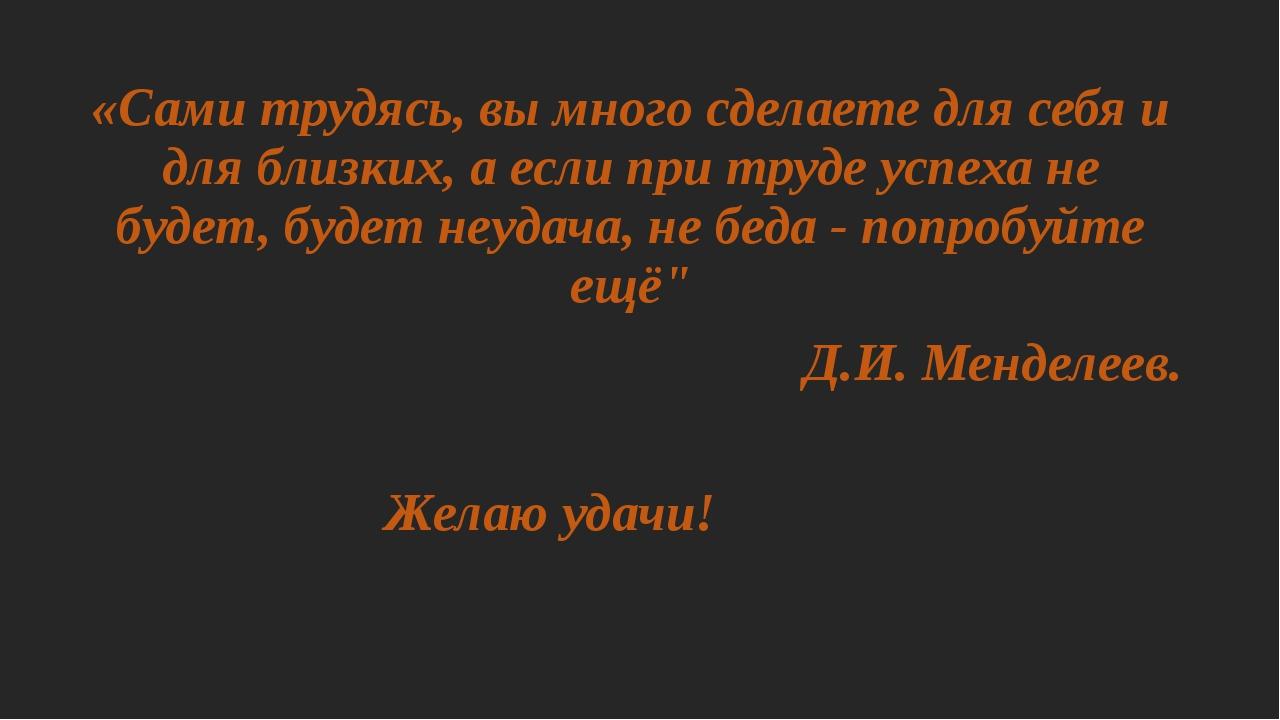 «Сами трудясь, вы много сделаете для себя и для близких, а если при труде усп...
