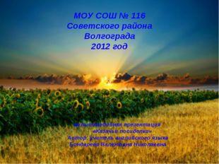 МОУ СОШ № 116 Советского района Волгограда 2012 год мультимедийная презентац