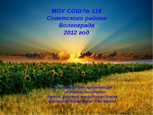 МОУ СОШ № 116 Советского района Волгограда 2012 год мультимедийная презентац...