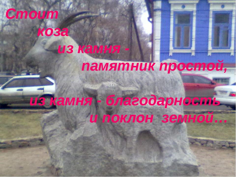 Стоит коза из камня - памятник простой, из камня - благодарность и поклон зе...