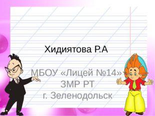 Хидиятова Р.А МБОУ «Лицей №14» ЗМР РТ г. Зеленодольск