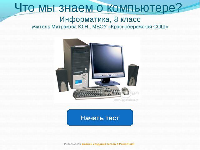 Что мы знаем о компьютере? Информатика, 8 класс учитель Митракова Ю.Н., МБОУ...