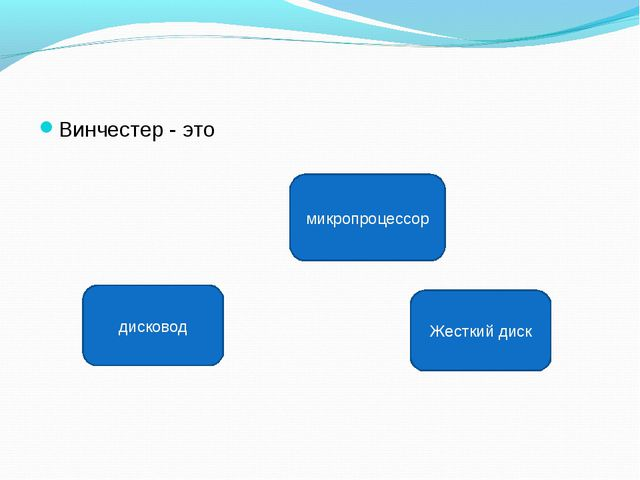 Винчестер - это Жесткий диск дисковод микропроцессор