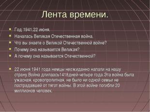 Лента времени. Год 1941.22 июня. Началась Великая Отечественная война. Что вы
