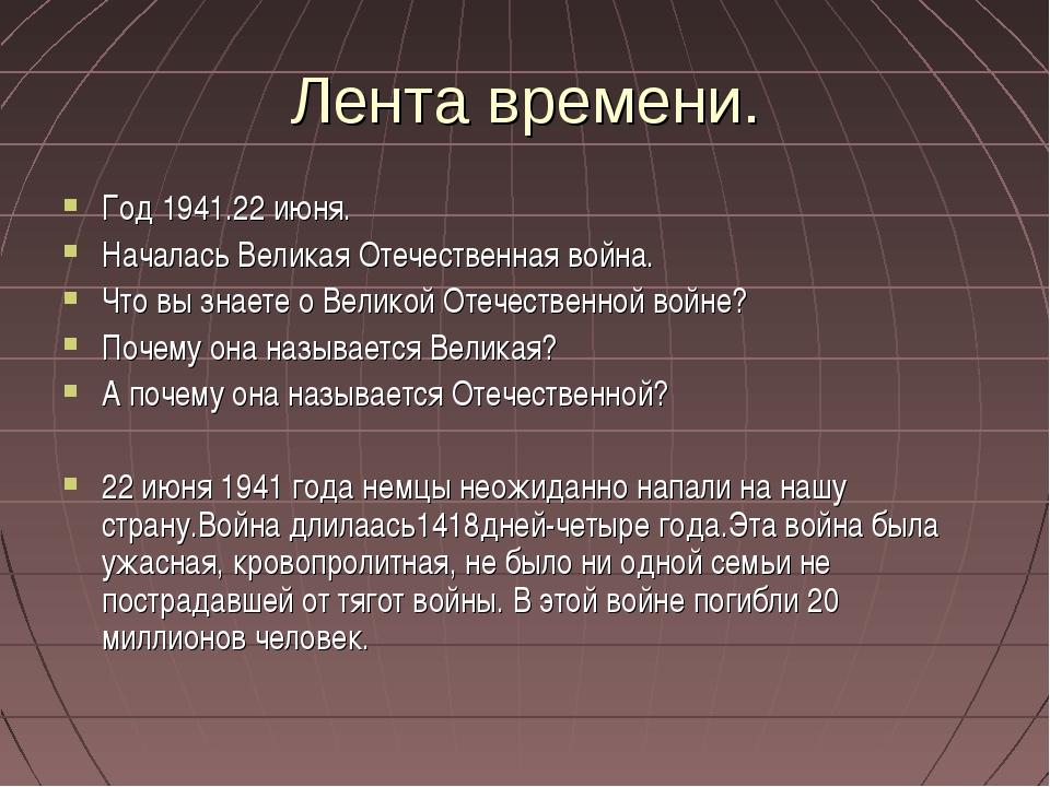 Лента времени. Год 1941.22 июня. Началась Великая Отечественная война. Что вы...