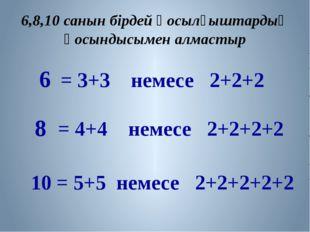 6,8,10 санын бірдей қосылғыштардың қосындысымен алмастыр = 3+3 немесе 2+2+2 6