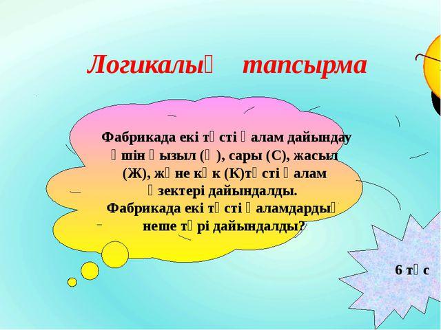 Фабрикада екі түсті қалам дайындау үшін қызыл (Қ), сары (С), жасыл (Ж), және...
