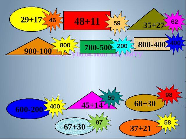 Қызығушылықты ояту 48+11 700-500 800-400 29+17 68+30 600-200 35+27 900-100 45...