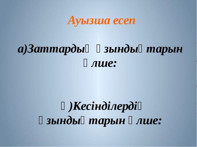 Ауызша есеп а)Заттардың ұзындықтарын өлше: ә)Кесінділердің ұзындықтарын өлше: