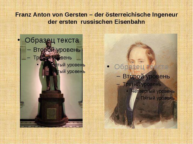 Franz Anton von Gersten – der österreichische Ingeneur der ersten russischen...