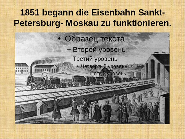 1851 begann die Eisenbahn Sankt-Petersburg- Moskau zu funktionieren.