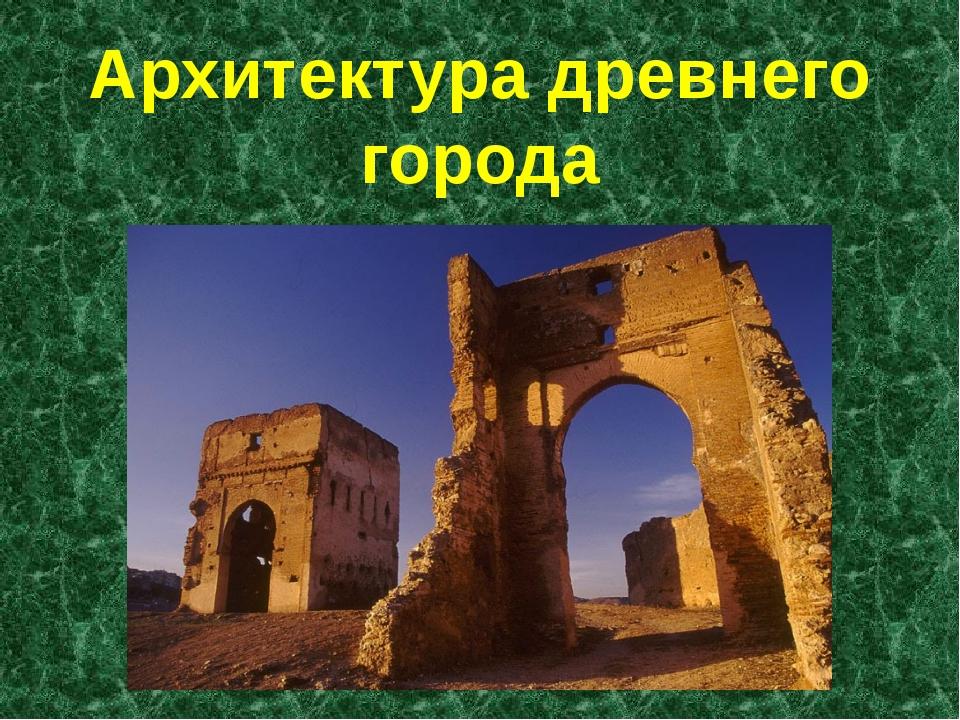 Архитектура древнего города