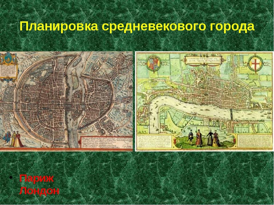 Планировка средневекового города Париж Лондон