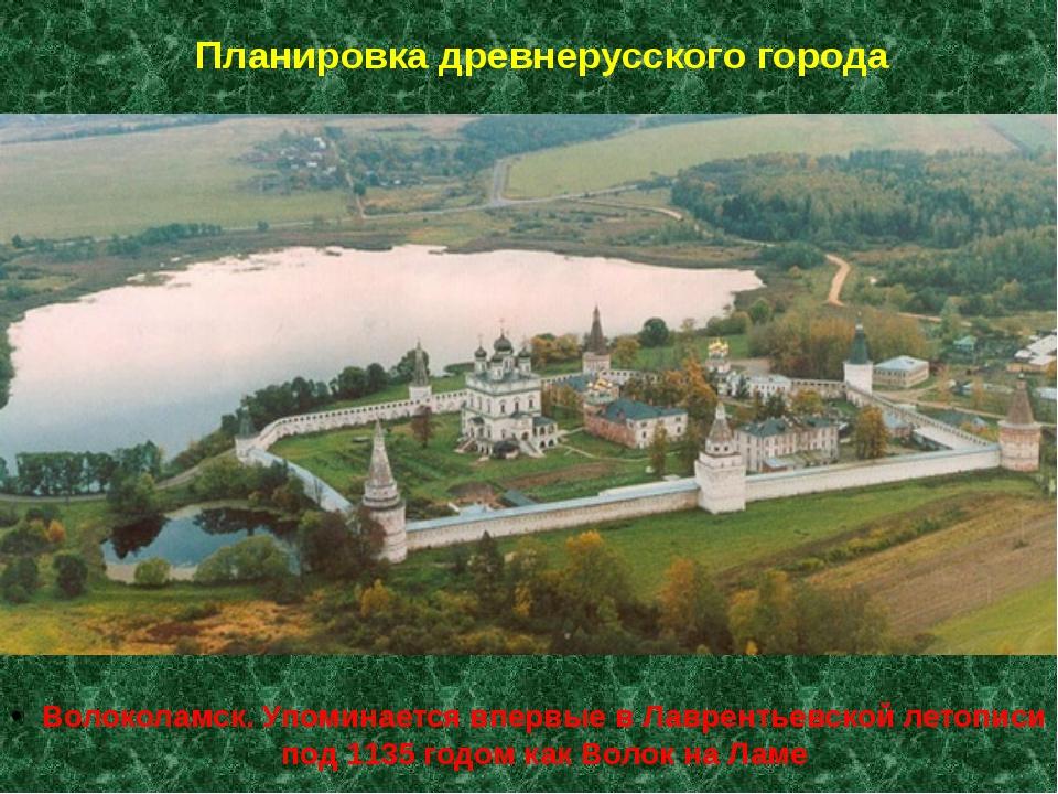 Планировка древнерусского города Волоколамск. Упоминается впервые в Лаврентье...