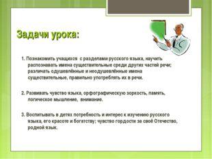 Задачи урока: 1. Познакомить учащихся с разделами русского языка, научить рас
