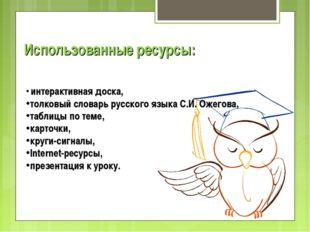 Использованные ресурсы: интерактивная доска, толковый словарь русского языка