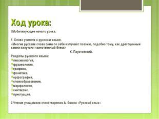 Ход урока: I.Мобилизующее начало урока. 1. Слово учителя о русском языке. «Мн