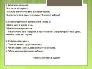 II. Актуализация знаний. Что такое части речи? Сколько всего частей речи в р