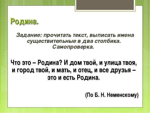 Родина. Задание: прочитать текст, выписать имена существительные в два столби...