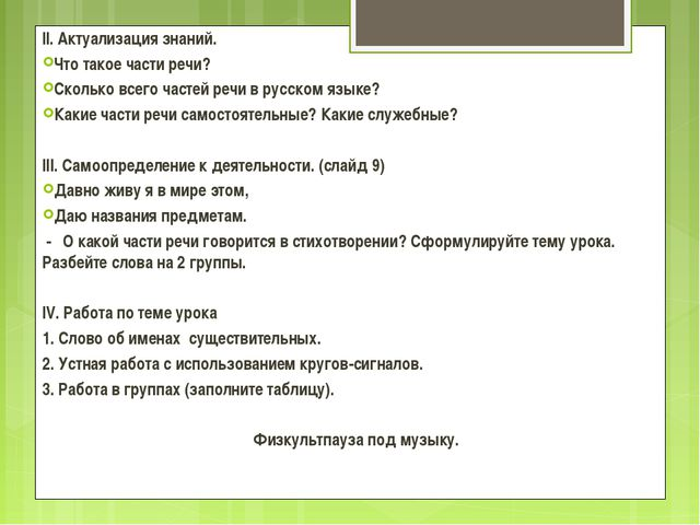 II. Актуализация знаний. Что такое части речи? Сколько всего частей речи в р...