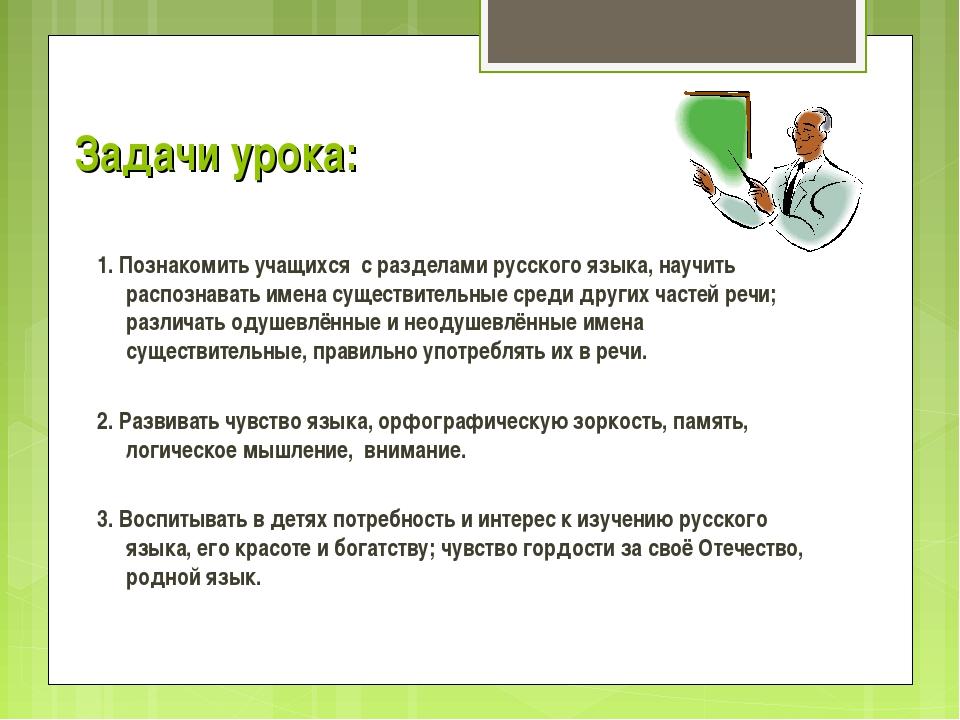 Задачи урока: 1. Познакомить учащихся с разделами русского языка, научить рас...