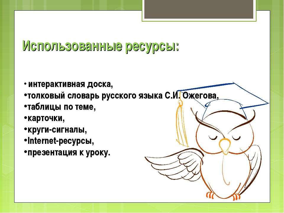 Использованные ресурсы: интерактивная доска, толковый словарь русского языка...