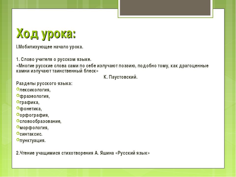 Ход урока: I.Мобилизующее начало урока. 1. Слово учителя о русском языке. «Мн...