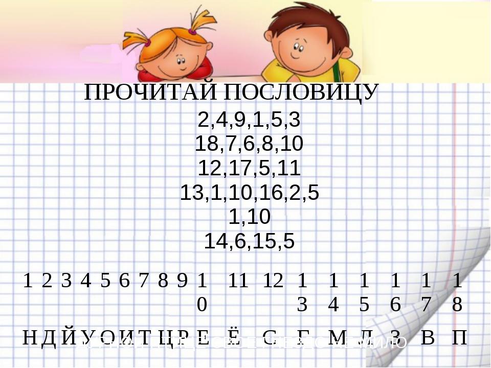 ПРОЧИТАЙ ПОСЛОВИЦУ 2,4,9,1,5,3 18,7,6,8,10 12,17,5,11 13,1,10,16,2,5 1,10 14...