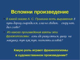 Вспомни произведение В какой сказке А. С. Пушкина есть выражения в путь-доро