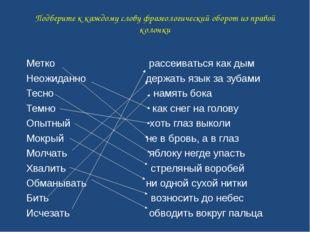 Подберите к каждому слову фразеологический оборот из правой колонки  Метко