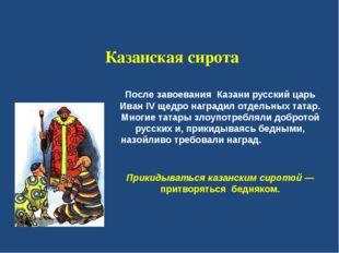 Казанская cирoтa  После завоевания  Казани русский царь Иван IV щедро наград