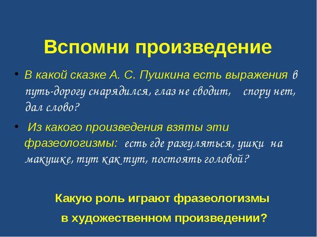 Вспомни произведение В какой сказке А. С. Пушкина есть выражения в путь-доро...
