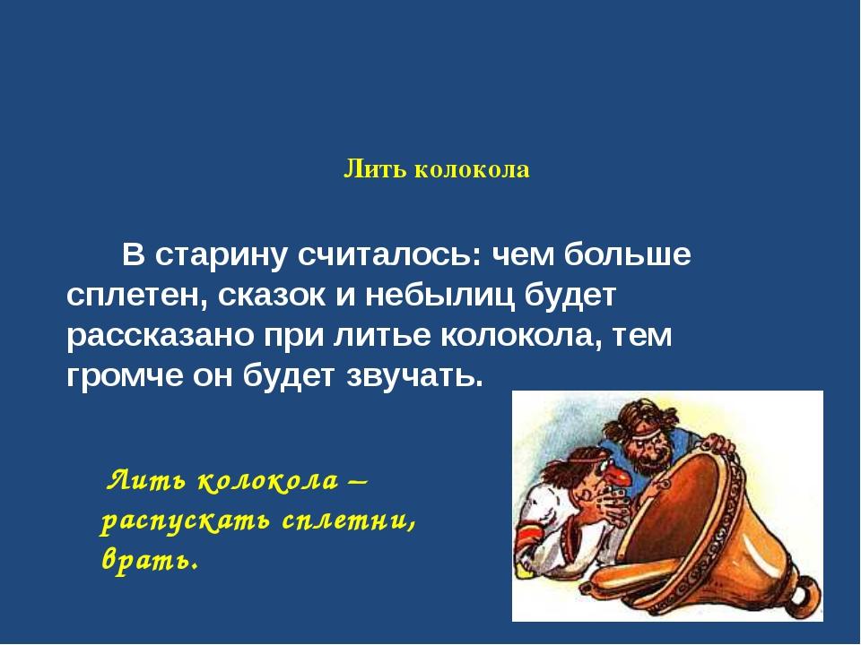 Лить колокола         В старину считалось: чем больше сплетен, сказок и небы...