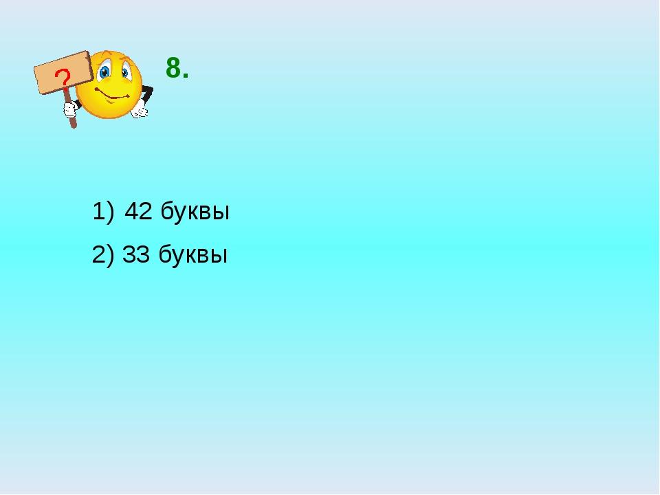 8. 42 буквы 2) 33 буквы ?