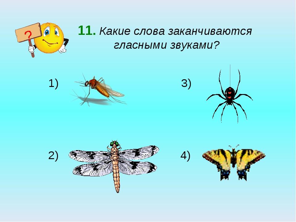 11. Какие слова заканчиваются гласными звуками? 3) 2) 4) ?