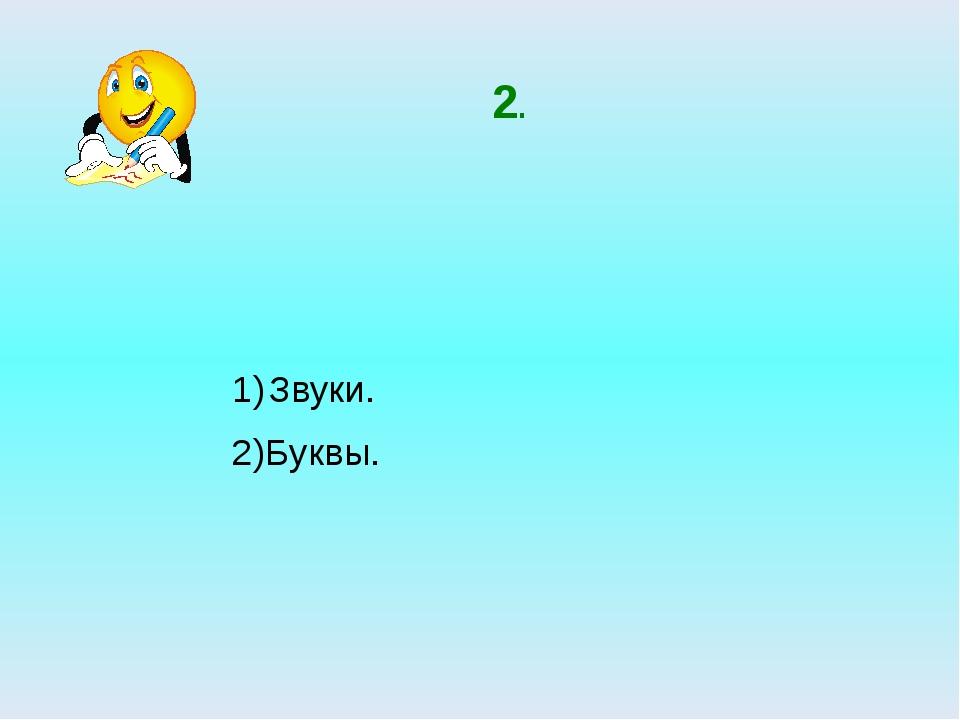 2. Звуки. 2)Буквы.