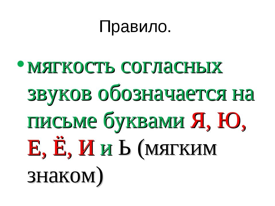 Правило. мягкость согласных звуков обозначается на письме буквами Я, Ю, Е, Ё,...