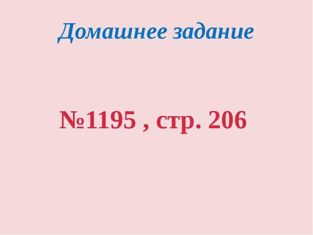 Домашнее задание №1195 , стр. 206